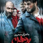 دانلود فیلم ایرانیماجرای نیمروز: رد خون