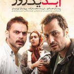 دانلود فیلم ایرانیابد و یک روز