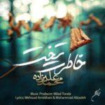 دانلود موزیک ویدئو محمد علیزاده به نام خاطرت تخت
