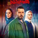 دانلود کامل سریال ایرانی هم گناه با انواع کیفیت و لینک مستقیم