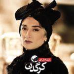 دانلود سریال ایرانی کرگدن با انواع کیفیت و لینک مستقیم