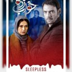 دانلود کامل سریال ایرانی خواب زده با انواع کیفیت و لینک مستقیم