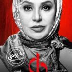 دانلود کامل سریال ایرانی دل با انواع کیفیت و لینک مستقیم