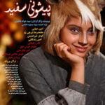 دانلود فیلم ایرانی پیشونی سفید ۱