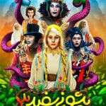 دانلود فیلم ایرانی آهوی پیشونی سفید ۳