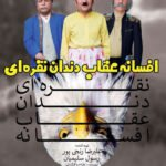 دانلود فیلم ایرانی افسانه عقاب دندان نقره ای
