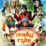 دانلود فیلم ایرانیآهوی پیشونی سفید ۲