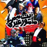 دانلود فیلم ایرانی ماموریت غیر ممکن