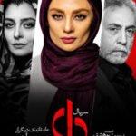 دانلود سریال ایرانی دل