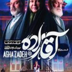 دانلود قسمت ۴ سریال ایرانی آقازاده