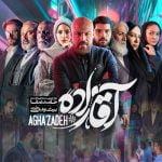 دانلود قسمت ۵ سریال ایرانی آقازاده