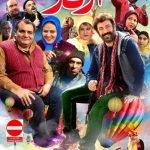 دانلود فیلم ایرانی سوء تفاهم