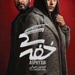 دانلود فیلم ایرانی خفه گی