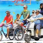 دانلود فیلم ایرانی کلوپ همسران