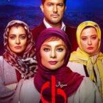 دانلود قسمت ۲۹ سریال ایرانی دل