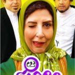 دانلود قسمت ۲ سریال ایرانی موچین