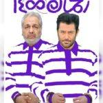 دانلود فیلم ایرانی رحمان ۱۴۰۰