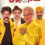 دانلود سری پنجم سریال شام ایرانی