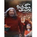 دانلود فیلم ایرانی بهشت گمشده