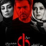 دانلود قسمت ۳۱ سریال ایرانی دل