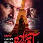 دانلود قسمت ۸ سریال ایرانی آقازاده