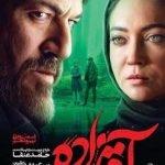 دانلود قسمت ۹ و ۱۰ سریال ایرانی آقازاده
