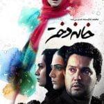 دانلود فیلم ایرانی خانه دختر
