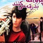 دانلود فیلم ایرانی پروانه ها بدرقه می کنند