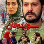 دانلود فیلم ایرانی سورنجان