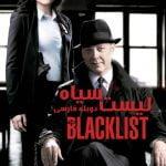 دانلود سریال خارجی لیست سیاه The Blacklist فصل هفتم ۷ با زیرنویس فارسی