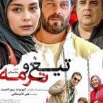دانلود فیلم ایرانی تیغ و ترمه