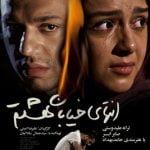 دانلود فیلم ایرانی انتهای خیابان هشتم