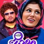 دانلود قسمت ۸ سریال ایرانی موچین