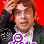 دانلود قسمت ۶ سریال ایرانی موچین