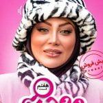 دانلود قسمت ۷ سریال ایرانی موچین