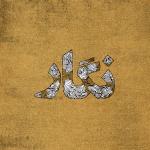 نقد و تفسیر کامل آهنگ های آلبوم نگار از علی سورنا