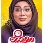 دانلود قسمت ۱۳ سریال ایرانی موچین