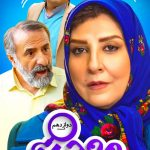 دانلود قسمت ۱۲ سریال ایرانی موچین
