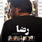 دانلود فیلم ایرانی رضا