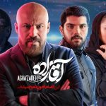 دانلود قسمت ۱۷ سریال ایرانی آقازاده