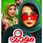 دانلود قسمت ۱۶ سریال ایرانی موچین
