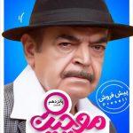دانلود قسمت ۱۵ سریال ایرانی موچین