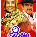 دانلود قسمت ۱۷ سریال ایرانی موچین
