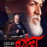دانلود قسمت ۱۸ سریال ایرانی آقازاده