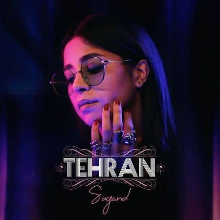 سوگند تهران