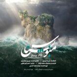 خواننده های ایرانی منو بشناس